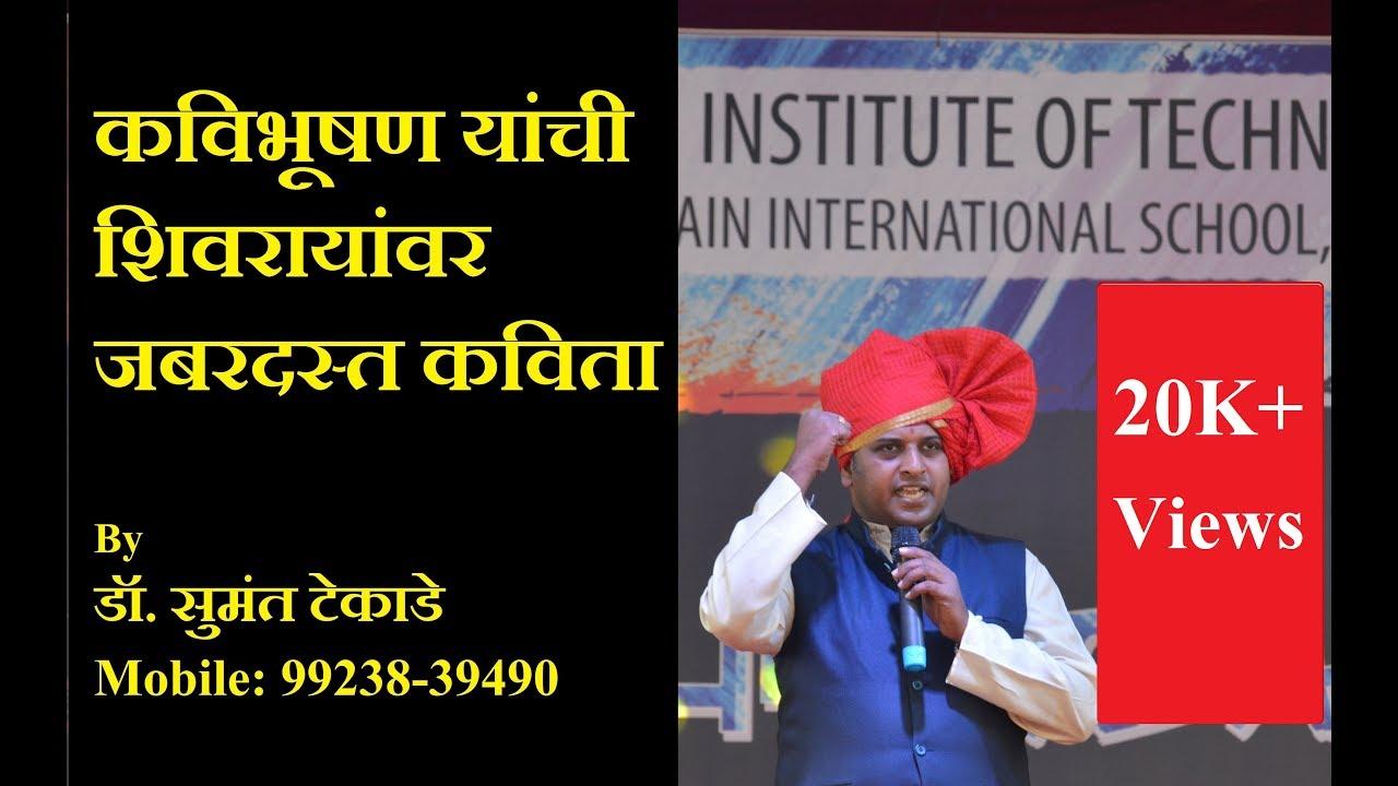kavi bhushans kavita shivaji maharaj dr sumant tekade marathi youtube