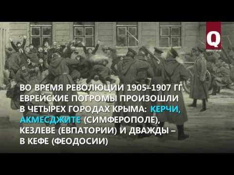 Видео, Между крымскими татарами и евреями никогда не было вражды
