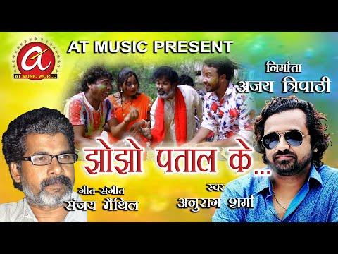 Jhojho Patal Ke... I Sanjay Maithil I Rajesh Pandya I Amit Sharma I Divya Yadav I Ajay Tripathi