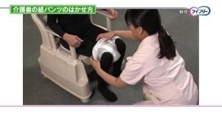 ご本人が座った姿勢で、介護者が紙パンツをはかせる手順を動画でわかり...