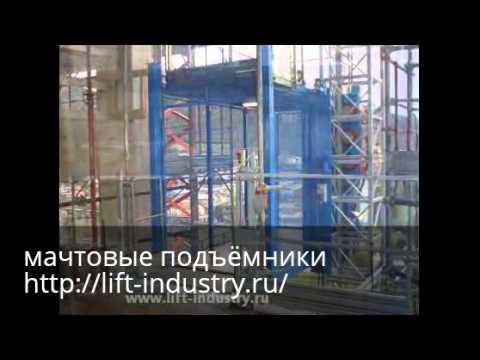 Строительные грузопассажирские мачтовые подъёмники