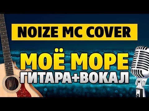 Noize Mc – Моё море. GUITAR + VOCAL cover