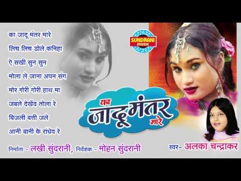 Ka Jadu Mantar Mare Jukebox - Alka Chandrakar -  Super Hit Chhattisgarhi Album -Full Song