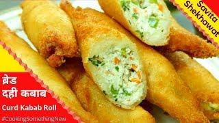Dahi ke Kabab- Bread Dahi Rolls- Dahi Bread ke Kabab Recipe Video