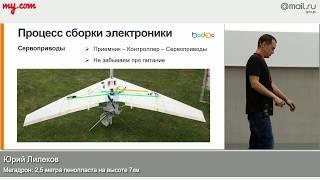 Мегадрон: 2,5 метра пенопласта на высоте 7 км (летающее крыло). Лилеков Юрий. Митап 01.07.17