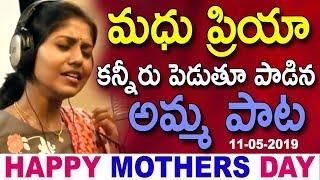 Mather's Day Special Song 2019 | మధుప్రియ కన్నీరు పెడుతూ పాడిన అమ్మ పాట | Madhu Priya Songs|TFCCLIVE