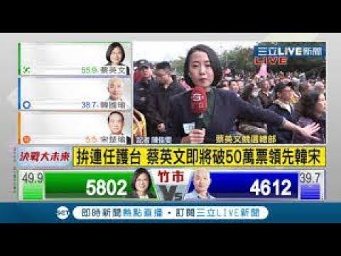 陈破空:台湾大选投票日,蔡英文领先!中国网站暗赞蒋经国,敲打习近平