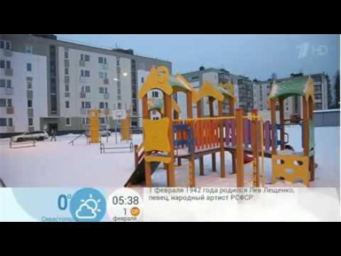 Первый канал. Аварийное жилье в России. 01.02.2017