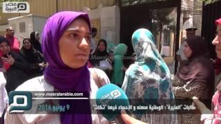 """مصر العربية   طالبات """"المنيرة"""": الوطنية سهله و الإحصاء فيها """"تكات"""""""