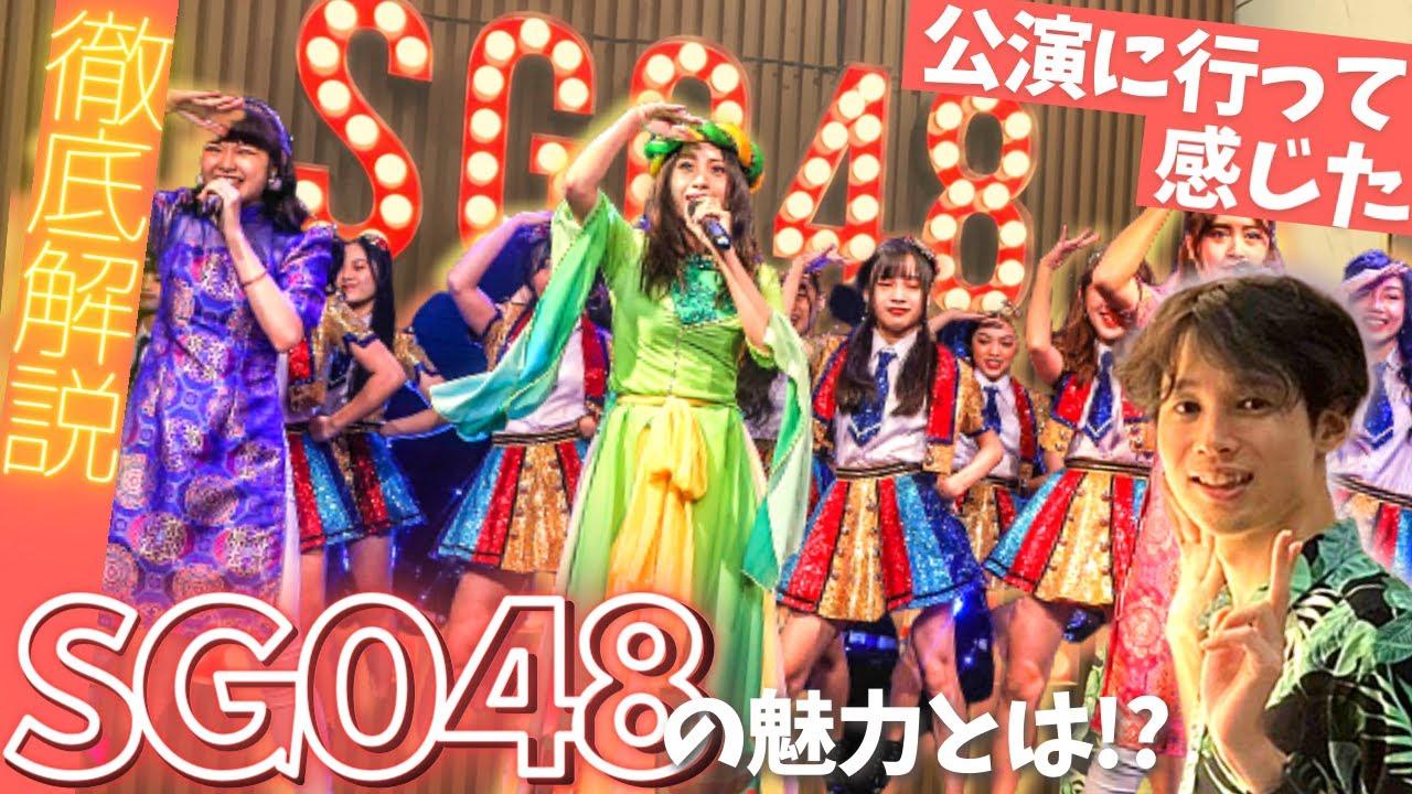 【SGO48】公演レポート!!ベトナム公演の感想や魅力を徹底解説!!【AKB48姉妹グループ】