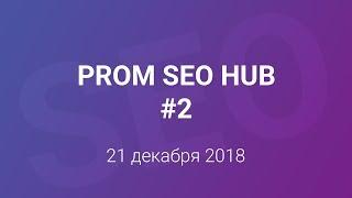 PROM SEO HUB #2 - 21.12.2018