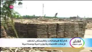 كارثة فيضانات باكستان تخلف ازمات اقتصادية وزراعية