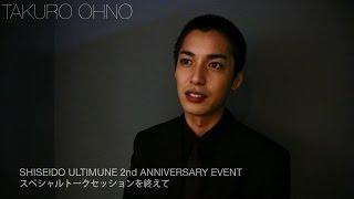 大野拓朗が、資生堂さんの美容液「ULTIMUNE(アルティミューン)」発売2...