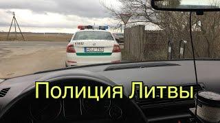 Полиция Литвы. Штрафы за скорость и без номеров. Камеры автофиксации
