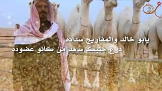 شيلة منقية سعد بن فارس بن درعان النفيعي كلمات عطاالله ممدوح اداء الجفراني