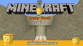 🌾 Minecraft Lucky Block | ลักกี้บล็อกที่โคตรซวย 😭 | เอาชีวิตรอด + ลักกี้บล็อก (ตอนที่ 4)