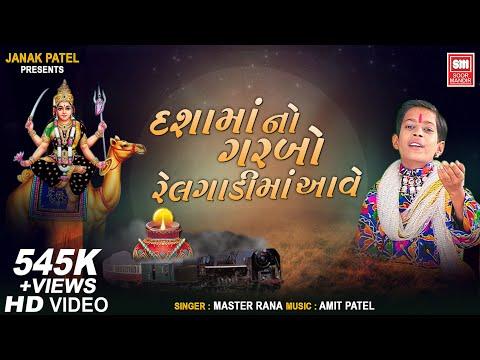Dashama Relgadi Ma Ramta Aave  Dashama Song  Master Rana  Soormandir