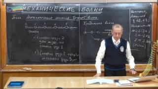 Урок 369. Механические волны. Математическое описание бегущей волны