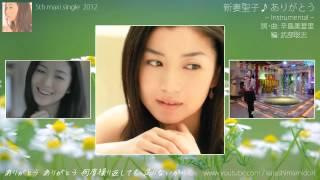 新妻聖子 「ありがとう ~off vocal~」 short ver. (2012)