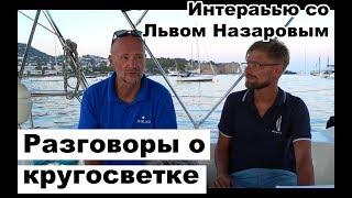 Кругосвета на яхте Zheliko, интервью с кругосветчиком, что главное при кругосветке на яхте