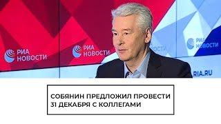 Собянин предложил провести 31 января с коллегами