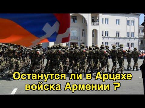 Шок для Баку: Останутся ли в Арцахе войска Армении и кому решать?