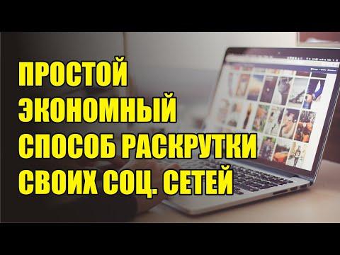Как раскрутить группу ВК. Способ раскрутки. Раскрутка ВКонтакте.