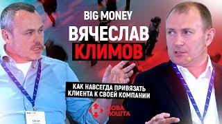 Вячеслав Климов. Как навсегда привязать клиента к своей компании | #12