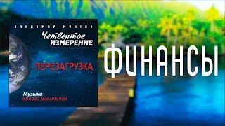 МУЗЫКА НОВОГО МЫШЛЕНИЯ - ФИНАНСЫ / ВЛАДИМИР МУНТЯН