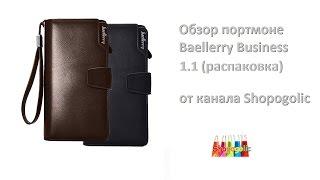 1.1 Чоловіче портмоне Baellerry Business Active - розпакування від Shopogolic