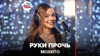 🅰️ Мохито - Руки Прочь (LIVE @ Авторадио)