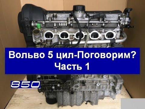Разбор двигателя вольво 2.4 турбо.