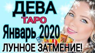ДЕВА - ЯНВАРЬ 2020 /ТАРО ПРОГНОЗ/ЛУННОЕ ЗАТМЕНИЕ 10 ЯНВАРЯ 2020/OLGA STELLA