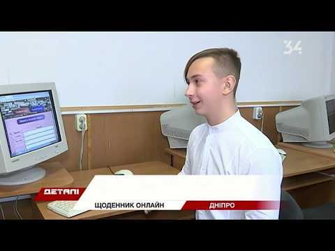 34 телеканал: В Днепре девятиклассник создал свой электронный дневник