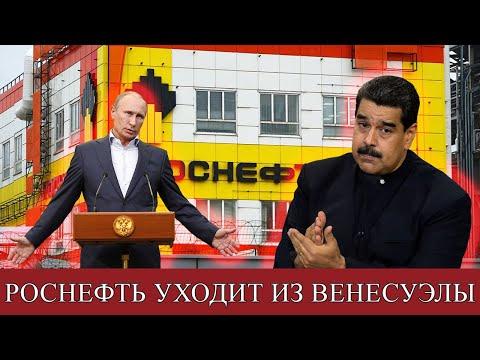 Роснефть уходит из Венесуэлы из-за санкций США! Новости сегодня, новости мира, новости дня