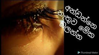 Sad love story  බිදුනු පෙම sinhala love story
