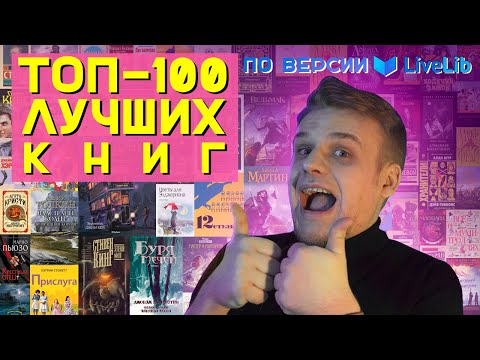 ТОП-100 ЛУЧШИХ КНИГ по версии LiveLib
