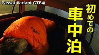 初めての車中泊!Passat variant GTE編