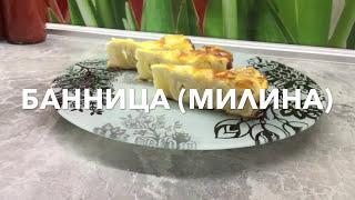 Банница (Милина).  Болгарский пирог с соленым творогом.