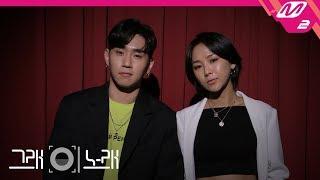 [그래 이 노래] 김보경, 정한 - 이별 후폭풍