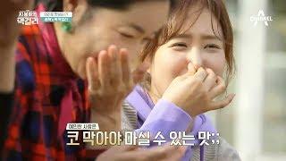 """종혁의 '즉석밥 막걸리(불안)' 이혜영 """"나쁘지는 않은데..(말잇못)"""" l 지붕위의 막걸리 11회"""
