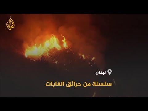 بالفيديو.. اندلاع سلسلة حرائق بلبنان والحريري يطلب المساعدة الإقليمية والدولية  - نشر قبل 2 ساعة