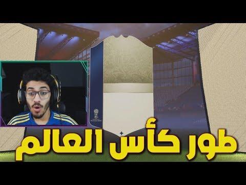 بكجات كاس العالم ( لااعب اسطووووري !! ) فيفا 18 | FIFA 18