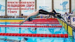 Первенство Томской области по подводному спорту среди юношей и девушек до 14 лет