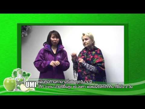 UMI เพิ่มภูมิต้านทาน เด็ก 3 ขวบ ป่วยไข้ขึ้นสูง 40 องศา ดีขึ้นใน 2 วัน
