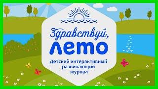 ЛЕТО 🏵️ Что происходит в природе летом / Развивающий мультик для детей