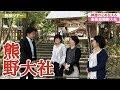 神社が100倍楽しくなる参拝  熊野大社 島根県 弥栄ツアー