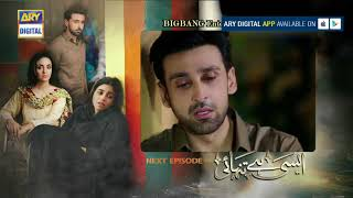Aisi hai Tanhai Episode 29 ( Teaser ) - ARY Digital Drama