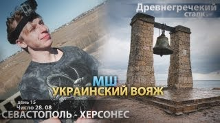Украина/Молдова/Беларусь Август 2013