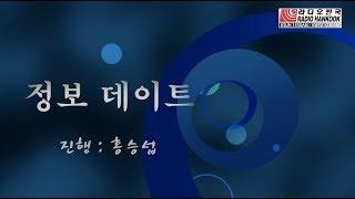 12시 정보데이트 - 서영기 고려대학교 동문회장, 정현…